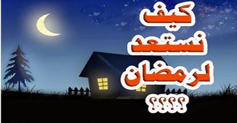 كيف نستعد لاستقبال شهر رمضان ؟