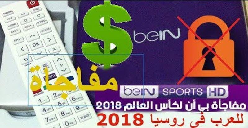 تعرف على.. عروض beIN SPORTS وأسعار الاشتراك في باقة كأس العالم بمصر والدول العربية