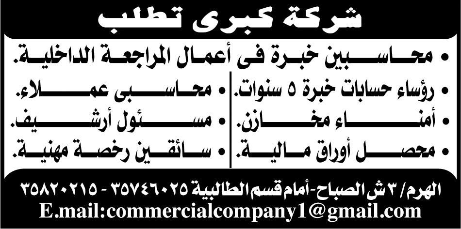 إعلانات وظائف جريدة الأهرام الأسبوعي 11