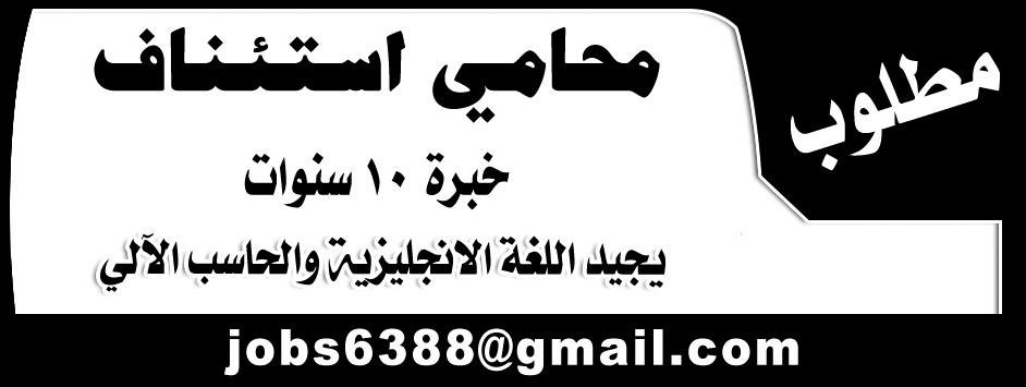 إعلانات وظائف جريدة الأهرام الأسبوعي 12
