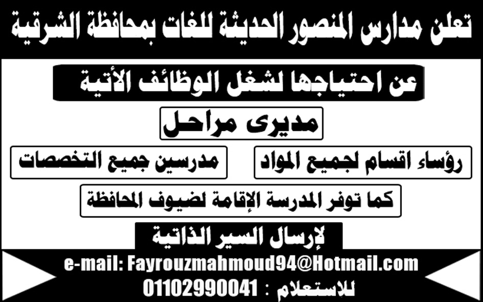 إعلانات وظائف جريدة الأهرام الأسبوعي 13