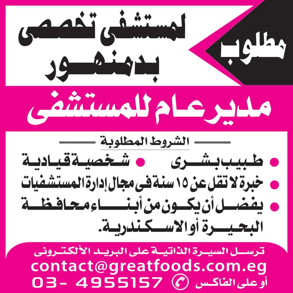 إعلانات وظائف جريدة الأهرام الأسبوعي 14