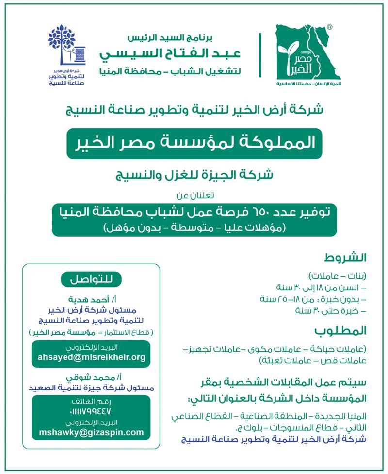 إعلانات وظائف جريدة الأهرام الأسبوعي 16