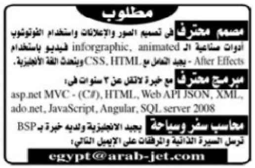 إعلانات وظائف جريدة الأهرام الأسبوعي 17