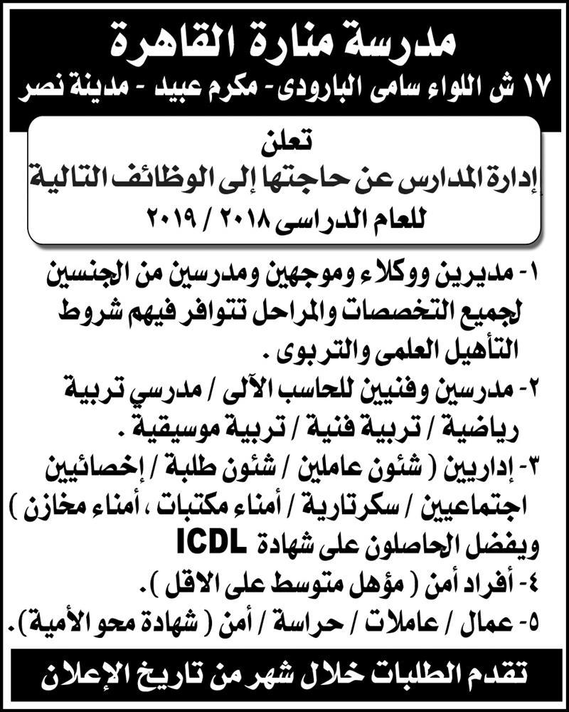 إعلانات وظائف جريدة الأهرام الأسبوعي 18