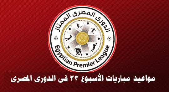 مواعيد مباريات الأسبوع 33 فى الدورى المصرى والقنوات الناقلة لها