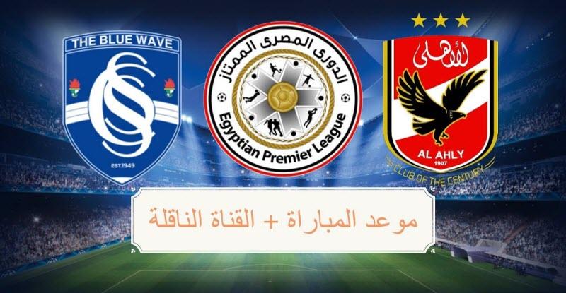موعد مباراة الأهلي وسموحة 8 أبريل 2018 والقنوات الناقلة
