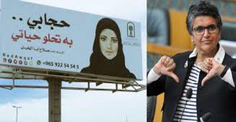 """انتقادات حادة لصفاء الهاشم عقب موقفها من حملة """"بحجابي.. تحلو حياتي"""""""