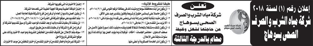 إعلانات وظائف جريدة الأهرام الأسبوعي 19