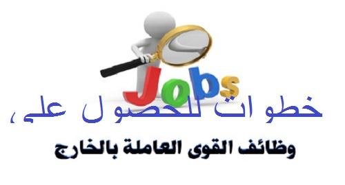 خطوات الحصول على وظائف خارج مصر بضمان وزارة القوى العاملة المصرية