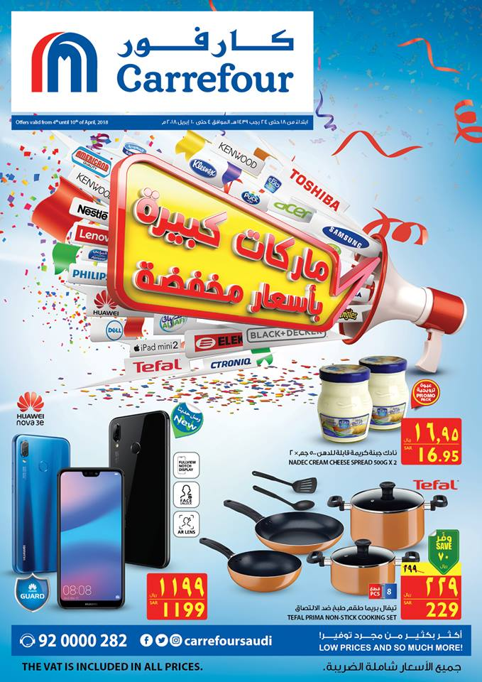 أحدث عروض التخفيضات لهايبر ماركت كارفور السعودية علي جميع المنتجات