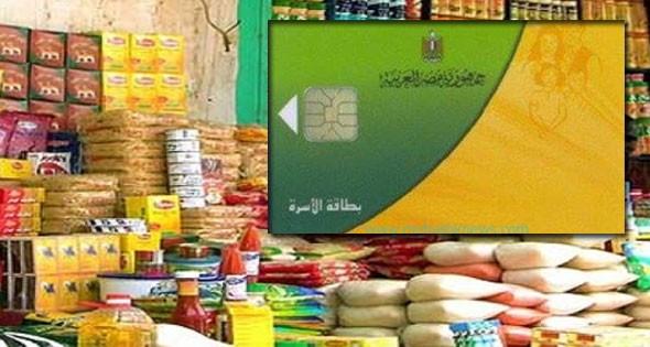 التموين تعلن إضافة 4 مليون طفل إلى بطاقات التموين 2018 عبر موقع دعم مصر.. تعرف على الخطوات بالتفصيل والصور