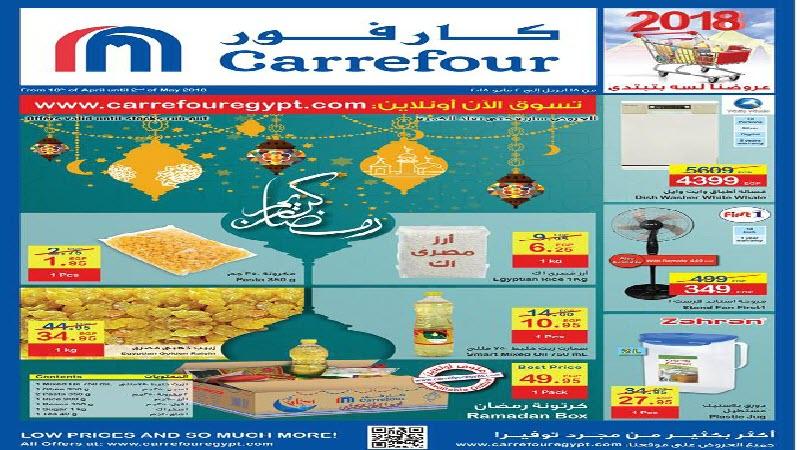 """كارفور يطرح عروض """"رمضان كريم """" حتى 2 مايو المقبل  وخصومات هائلة على كل احتياجات الاسرة بمناسبة الشهر الفضيل"""