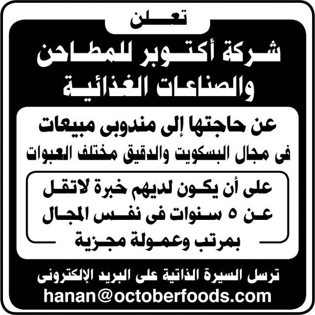 شركة أكتوبر للمطاحن والصناعات الغذائية