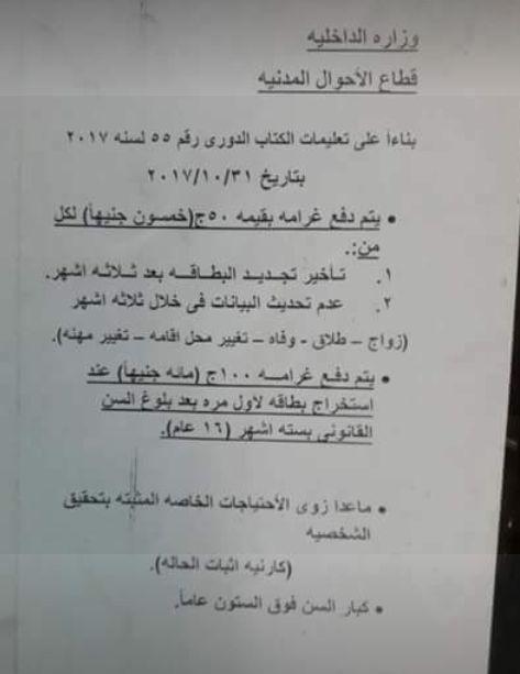 إعلان وزارة الداخلية بقطاع الأحوال المدنية