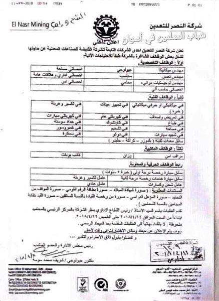 مواعيد وطرق التقديم لوظائف شركة النصر للتعدين – الشركة القابضة للصناعات المعدنية