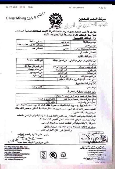 وظائف شركة النصر للتعدين والوظائف الأوراق المطلوبة