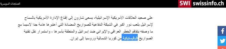 هل أخطأ الرئيس «السيسي» خلال خطاب القمة في «الصواريخ الباليستيكية» 1