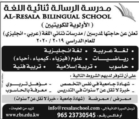 وظائف مدرسة الرسالة ثنائية اللغات بدولة الكويت للعام 2019-2020
