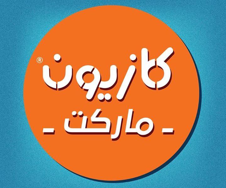 أحدث عروض رمضان 2018 من كازيون ماركت مصر اليوم الثلاثاء 15/5/2018 وحتى 21/5/2018