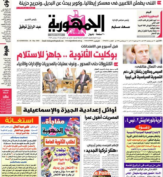 آخر أخبار مصر اليوم الإثنين 28-5-2018 من جريدة الجمهورية والأهرام والأخبار