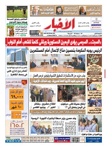 آخر أخبار مصر اليوم الثلاثاء 29-5-2018 من جريدة الجمهورية والأهرام والأخبار