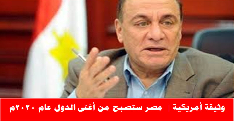 وثيقة أمريكية | مصر ستصبح من أغنى الدول عام 2020م