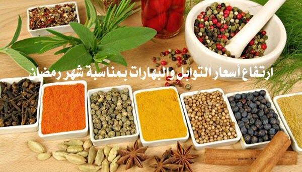 ارتفاع أسعار التوابل والبهارات فى مصر بمناسبة رمضان