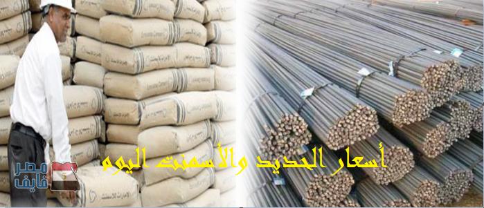 """استقرار أسعار الحديد والأسمنت اليوم في الأسواق المصرية """" تحديث مستمر"""""""