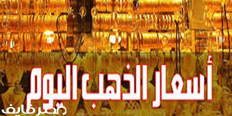تراجع جديد في أسعار الذهب في مصر اليوم السبت 14/9/2019