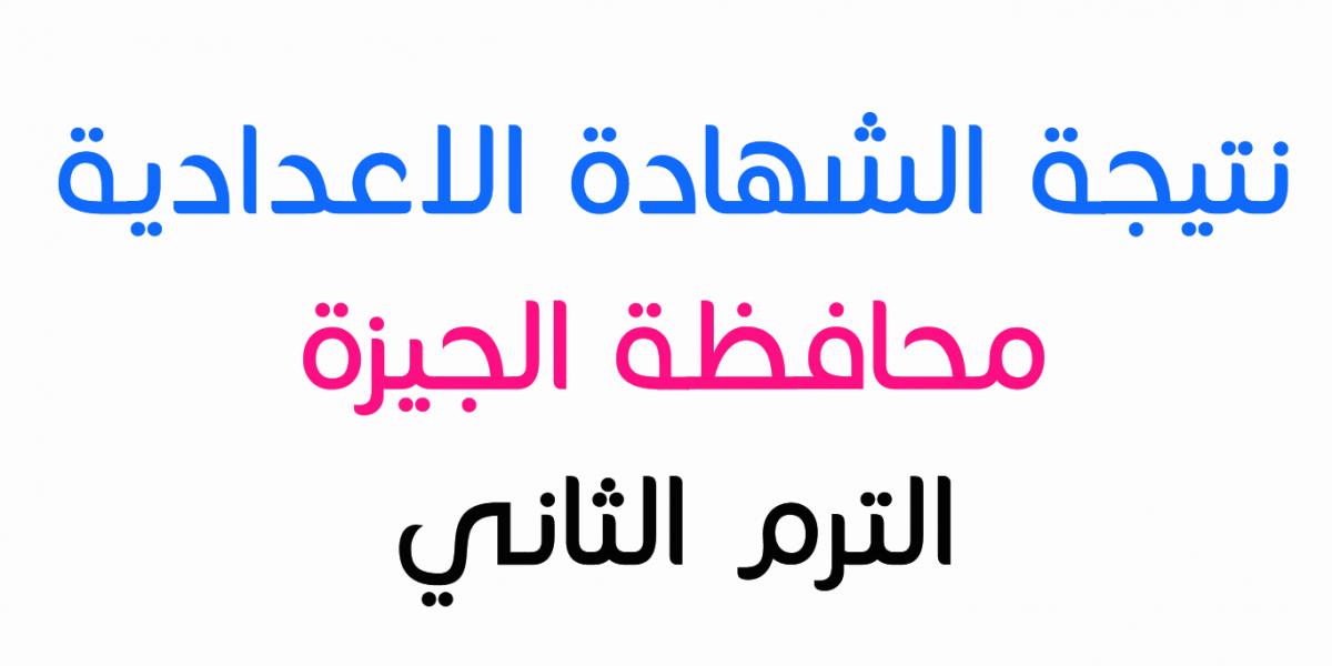 نتيجة الشهادة الاعدادية محافظة الجيزة 2018 الترم الثاني برقم الجلوس ظهرت الان