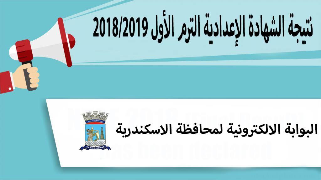 نتيجة الإعدادية محافظة الإسكندرية 2020 نتيجة الصف الثالث الإعدادي موقع مديرية التربية والتعليم الاسكندرية 2