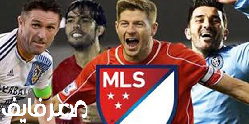 نتائج مباريات اليوم الأحد في الدوري الأمريكي MLS