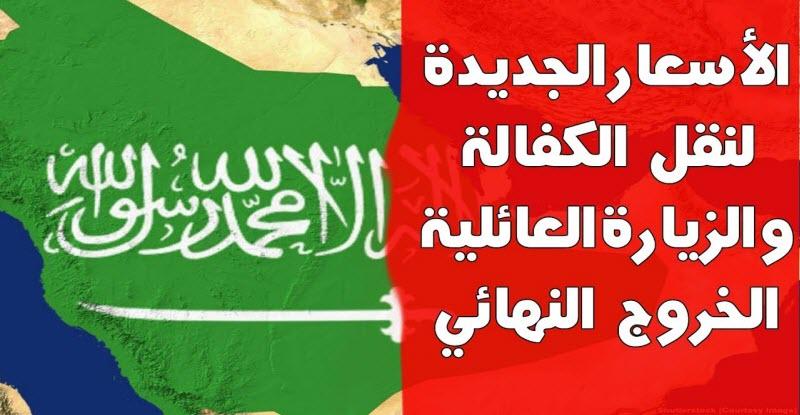 الجوازات تكشف عن الرسوم الجديدة لنقل الكفالة بالسعودية 2018م