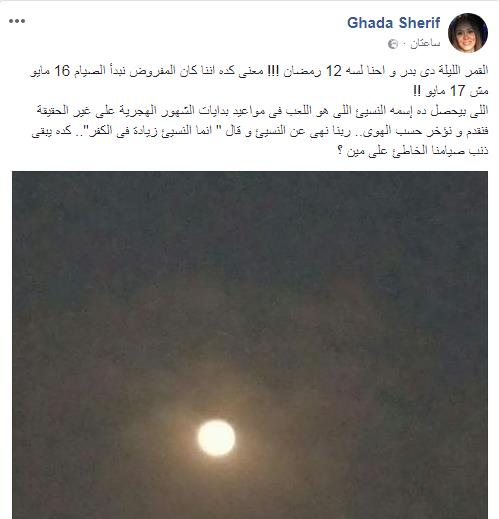 «كده هنفطر يوم 25 رمضان».. اكتمال القمر البدر 12 رمضان يثير جدلاً كبيراً بين النشطاء في مصر 2