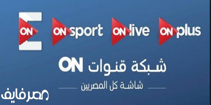 تردد قناة أون سبورت On Sport | مباريات الدوري العام المصري