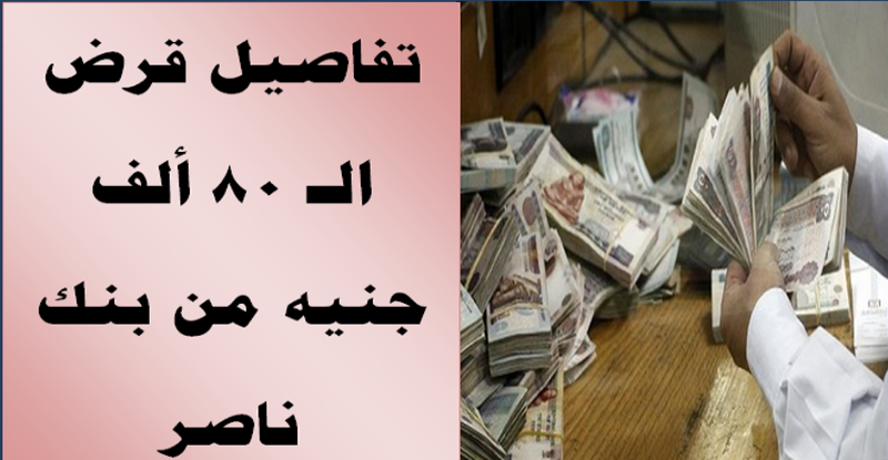 تفاصيل قرض الـ 80 ألف جنيه من بنك ناصر الاجتماعي بشروط ميسرة