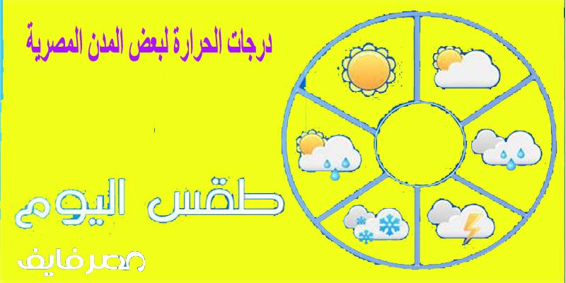 حالة الجو المتوقعة لبعض المدن المصرية في يوم الخميس 24/5 وخلال ال15 اليوم القادمين