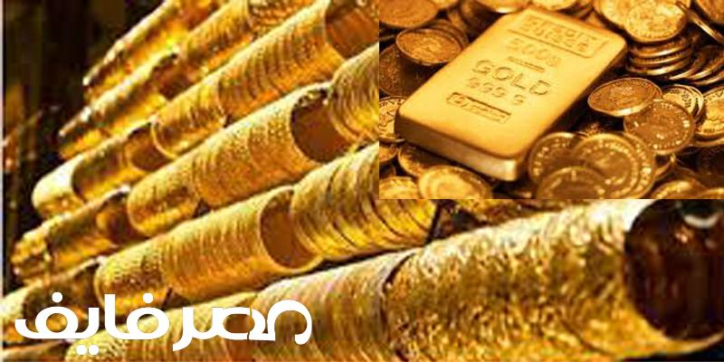 أسعار الذهب في مصر اليوم الأحد 9/9/2018