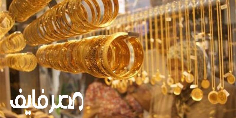 أسعار الذهب اليوم الثلاثاء 29/5/2018 في محلات الذهب المصرية متجدد يوميا