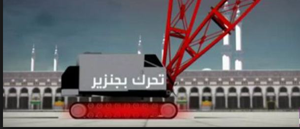 سقوط رافعة بالحرم المكي وإمارة مكة تعلق على الحدث
