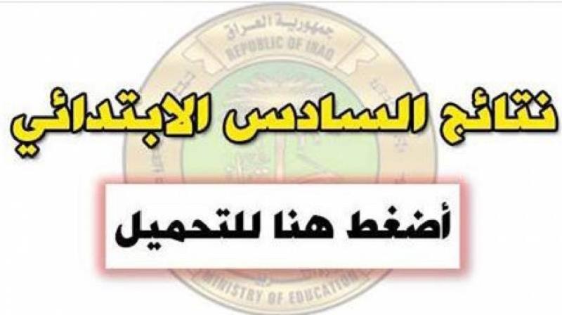 إعلان نتائج الصف السادس الابتدائي  الدور الأول  2018 في العراق جميع المحافظات على موقع النجاح