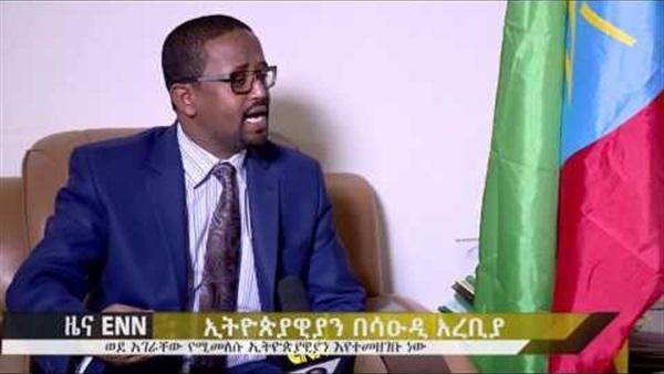 أثيوبيا تستدعي سفيرها وقنصلها العام من المملكة العربية السعودية