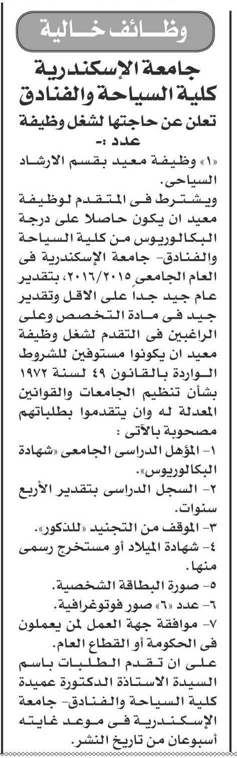 وظائف خالية بكلية السياحة والفنادق بجامعة الإسكندرية 1