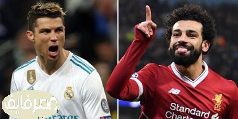 المواجهة النهائية لصلاح مع ريال مدريد | موعد مباراة ليفربول وريال مدريد والقنوات الناقلة