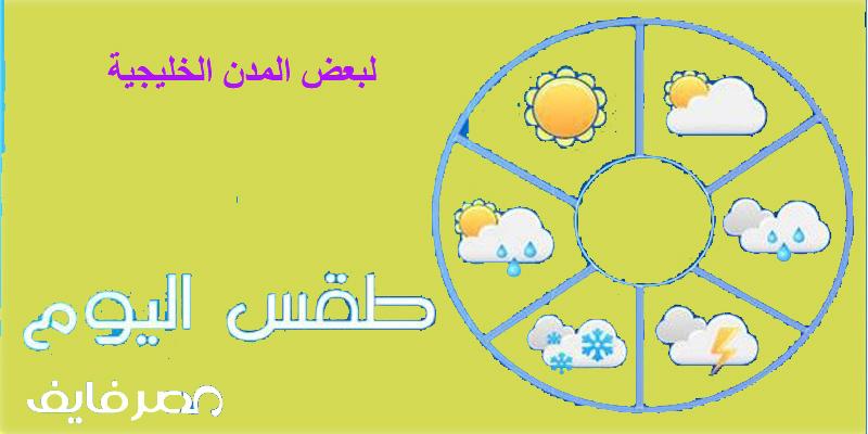 حالة الجو المتوقعة لبعض المدن الخليجية يوم الجمعة 25/5 وخلال الـ 15 يوم القادمة