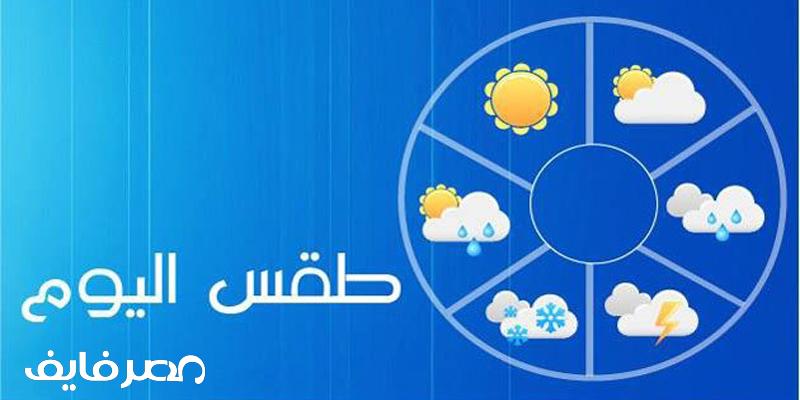 حالة الجو اليوم السبت للقاهرة والأسكندرية وفرصة لسقوط أمطار ليلا