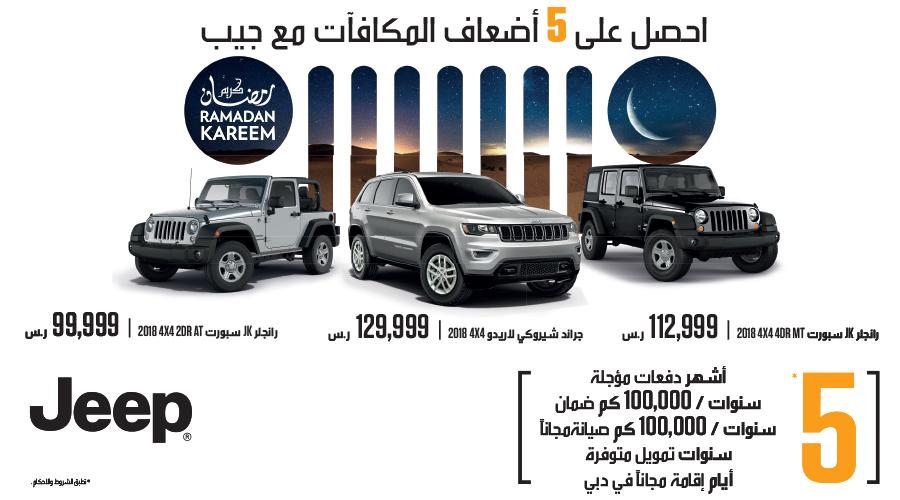 عروض سيارات جيب 2018 خلال شهر رمضان 1439 من وكالة المتحدة للسيارات
