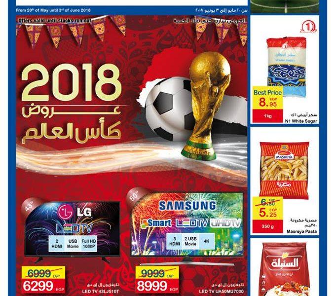 أحدث عروض كارفور مصر بالصور لشهر مايو 2018 – عروض كأس العالم 2018