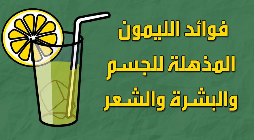 فوائد الليمون المذهلة للجسم والبشرة والشعر وتأثيره على صحة الإنسان